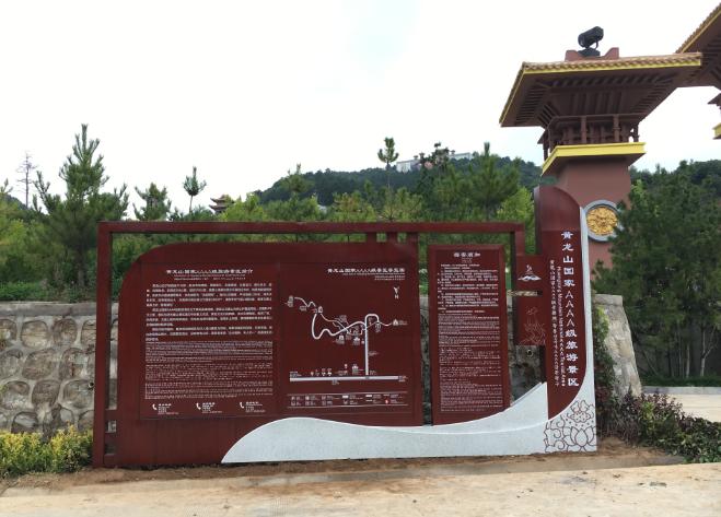 黄龙、黄龙山4A级景区标识系统
